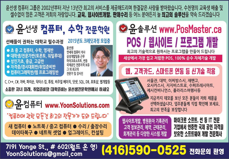 yoon computer Ad
