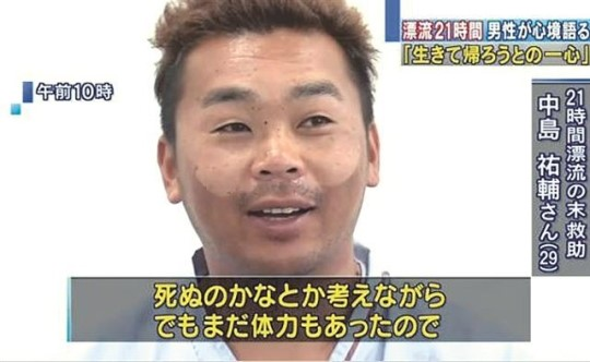 nakajima yuske