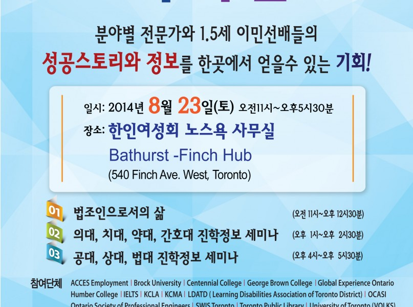 여성회-교육 박람회 포스터3