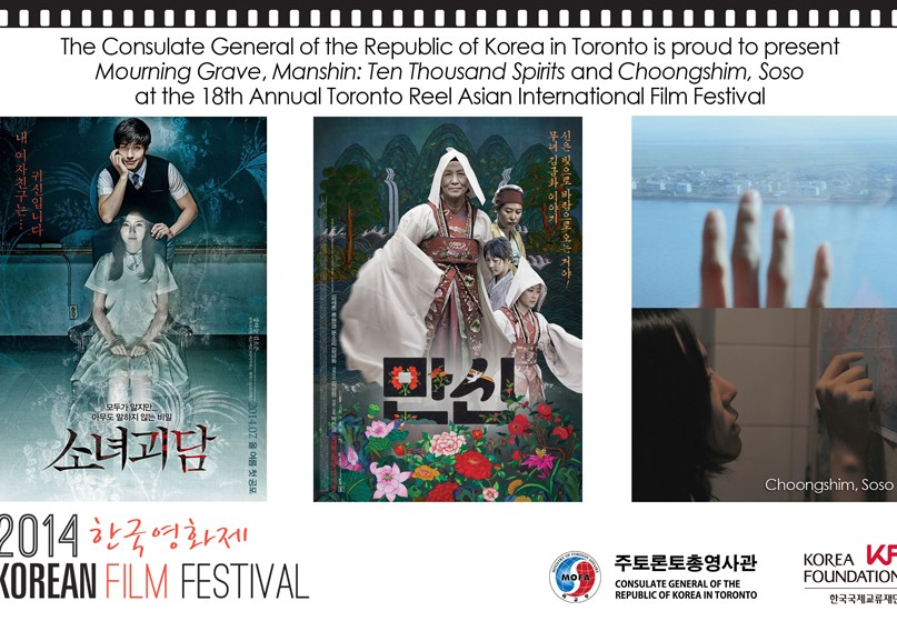 2014 Korean Film Festival