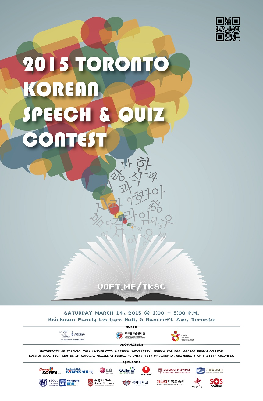 Korean speech contest3