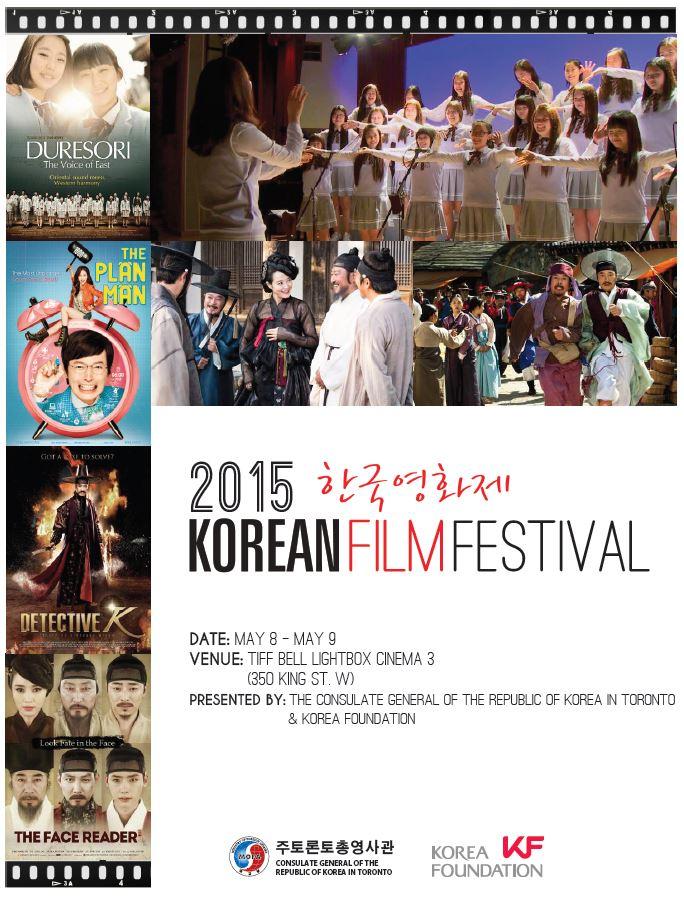 KOREAN FILM FESTIVAL2