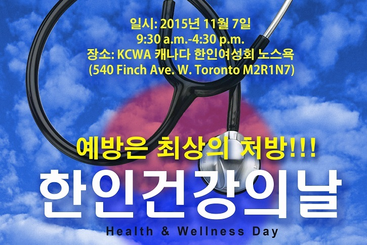 Health & Wellness day POSTER2