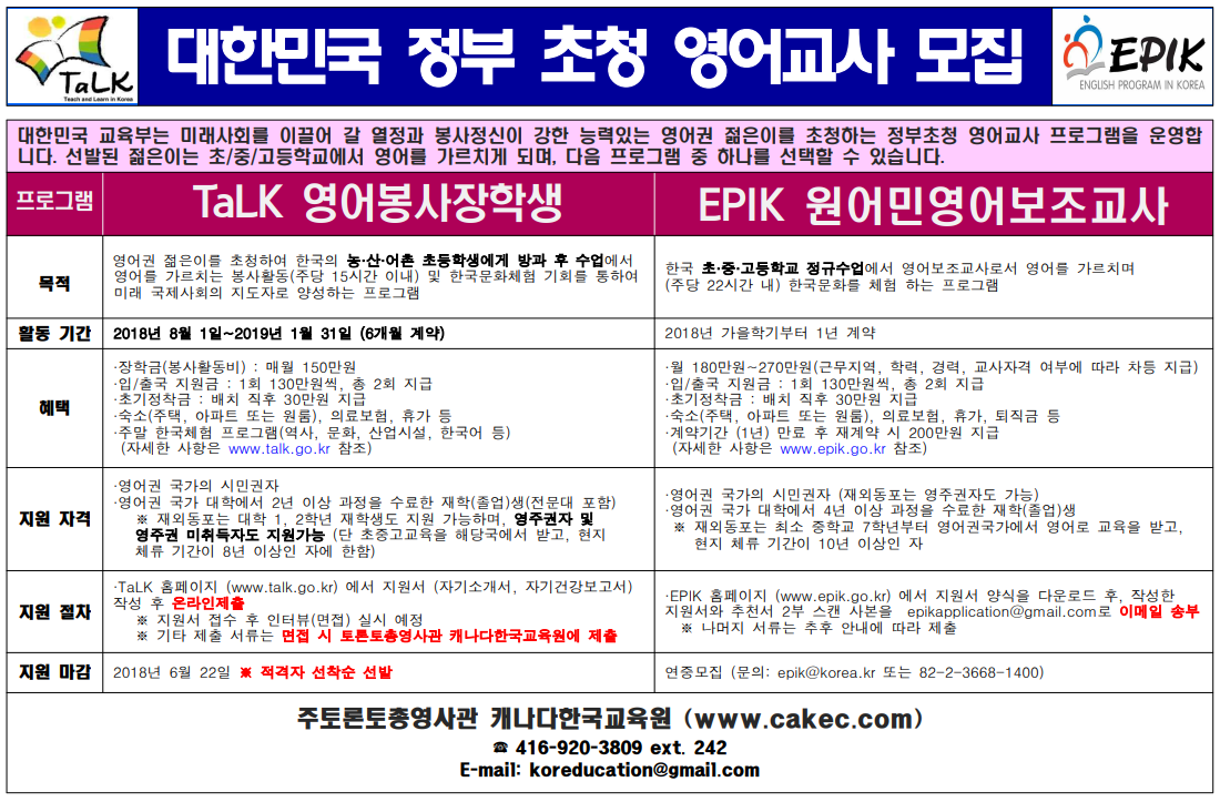 epik-talk