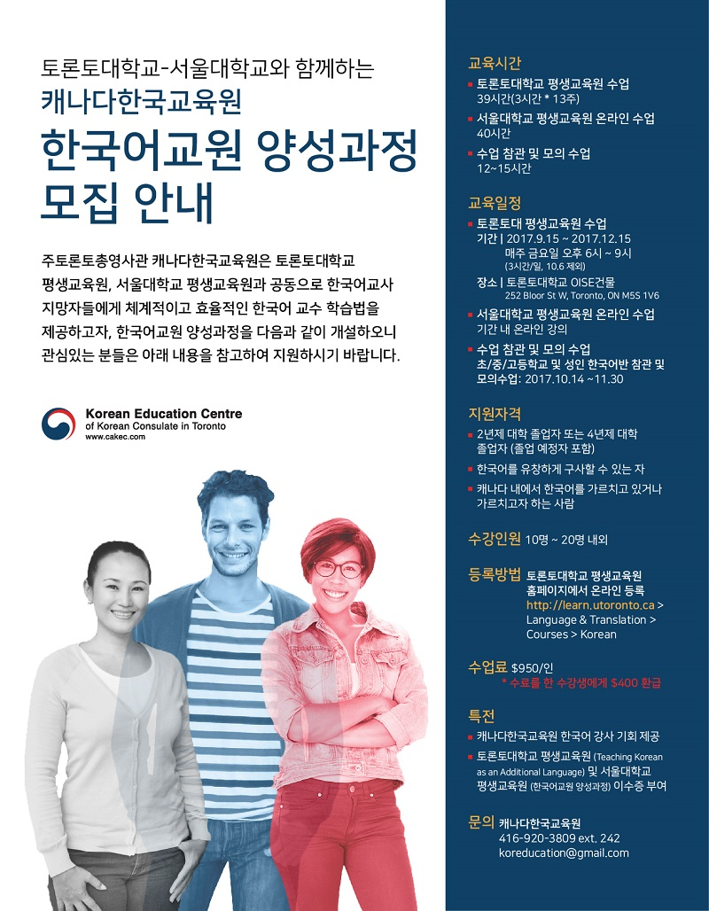 Korean teacher