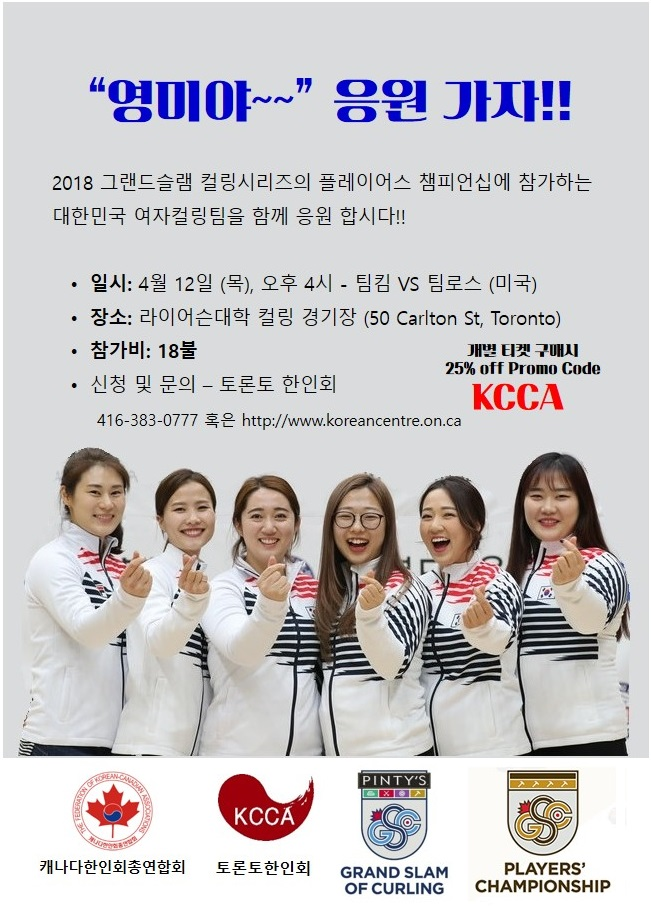 Teamkim Supporters poster_03
