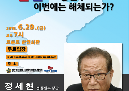 minister jung se hyun