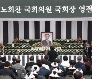 故 노회찬 의원 국회장 영결식