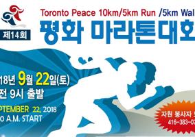 2018 Peace Run