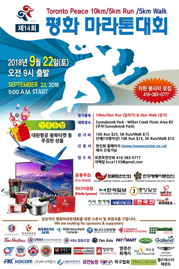 2018 Peace Run Poster